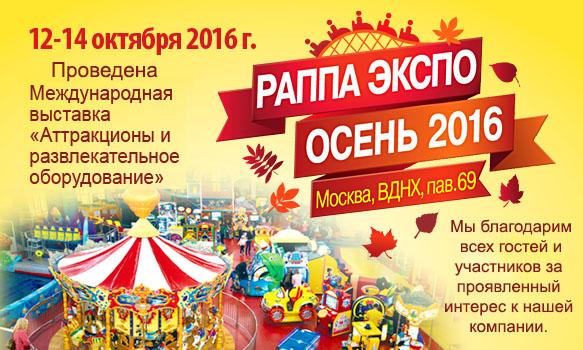 X Международная выставка РАППА ЭКСПО ОСЕНЬ-2016