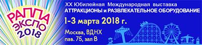 XX Международная выставка РАППА ЭКСПО – 2018