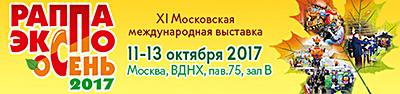 XI Московская международная выставка РАППА ЭКСПО осень - 2017