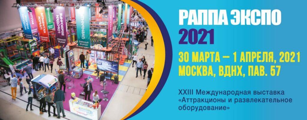 XXIII Международная выставка «Аттракционы и развлекательное оборудование РАППА ЭКСПО – 2021»