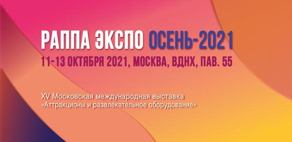 XV Московская международная выставка «Аттракционы и развлекательное оборудование РАППА ЭКСПО ОСЕНЬ – 2021»